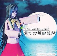 東方幻想鍵盤録 (Touhou Gensou Kenban-roku)