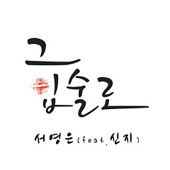The Lips (Let's Eat OST) - Suh Young Eun,Shinji