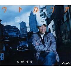 アリガトウ (Arigatou) (CD2)
