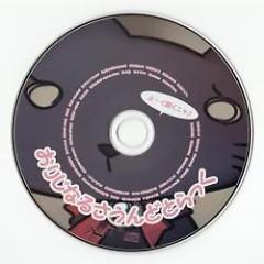 Boku ga Sadame, Kimi ni wa Tsubasa wo. Original Soundtrack (CD1)