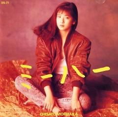 ミーハー (Mi-Ha) - Chisato Moritaka