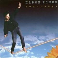 Подсолнух - Павел Кашин