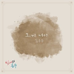 The Shining Eun Soo OST Part.16
