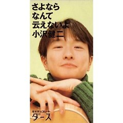 さよならなんて云えないよ (Sayonara Nante ienai yo)