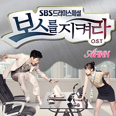 Protect The Boss OST Part.1