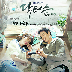 Doctors OST Part.1