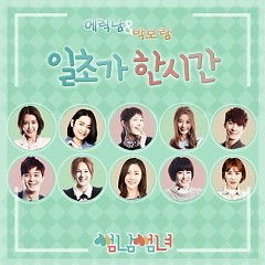 Flirty Boy and Girl OST Part.3 - Park Bo Ram,Eric Nam