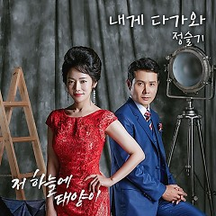 That Sun In The Sky OST Part.1 - Jeong Seul Gi
