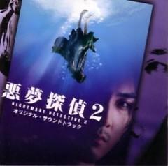 Nightmare Detective 2 - Chu Ishikawa