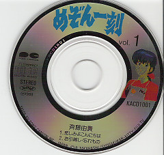 Maison Ikkoku CD Single Memorial File Disc 01