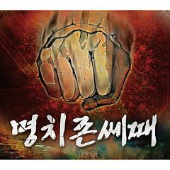 Myong Chon Sse (명존쎄)
