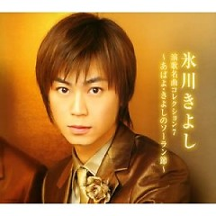 Enka Meikyoku Collection 7 Abayo, Kiyoshi no Soran Bushi (CD1)