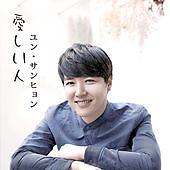 Itoshiihito (Japanese) - Yoon Sang Hyun