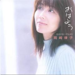 おはよう (Ohayo)  - Ritsuko Okazaki