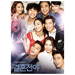 Marriage Blue OST - Taecyeon