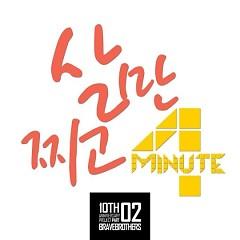 Only Gained Weight  - 4MINUTE