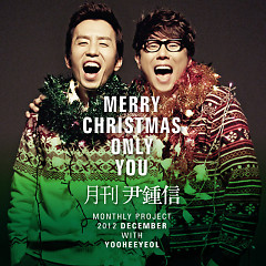 Merry Christmas Only You