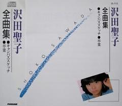 全曲集 (Zenkyoku Shuu)  - Shoko Sawada
