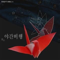 Fantasy Music Sung 11 Night Flight