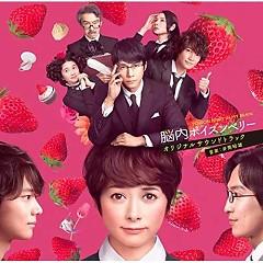 Poison Berry In My Brain Original Soundtrack - Akio Izutsu