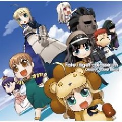 Fate/tiger Colosseum Original Soundtrack (CD3)