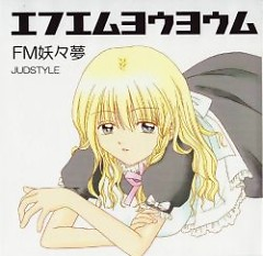 FM妖々夢 (FM Youyoumu)