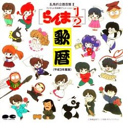 Ranma½ Song Calendar (Year 1991 Edition)