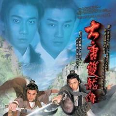 双子龙 / Song Tử Long - Lâm Phong