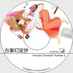 古事幻定抄4 (Koji Genteishou 4) - AncientChronicle