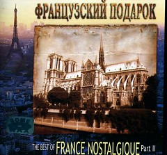 The Best Of France Nostalgique II (CD2)