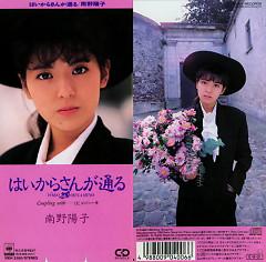 Haikara-san ga Toru - Yoko Minamino