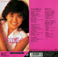 Anata o Aishitai - Yoko Minamino