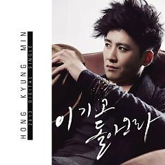 2013 Hong Kyung Min Digital Single - Hong Kyung Min
