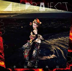 Himiko Gaiden - Ali Project