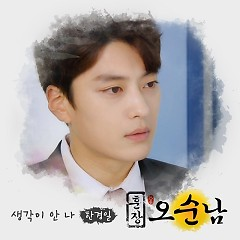 Teacher Oh Soon Nam OST Part.13