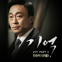 Memory OST Part.2  - Insooni