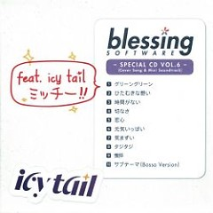 blessing SOFTWARE -SPECIAL CD VOL.6-