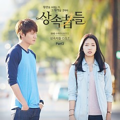 The Heirs OST Part.3