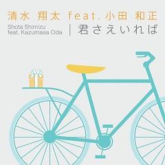 君さえいれば (Kimisae Ireba) - Shimizu Shota,Kazumasa Oda