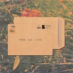 And Then (Single) - Yang Da Il, Hyorin