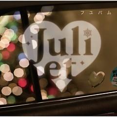 フユバム (Fuyubamu)  - Juliet