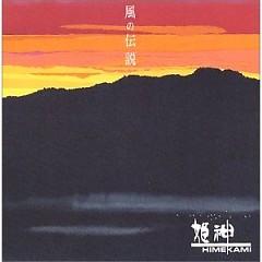 風の伝説 (Kaze no Densetsu)