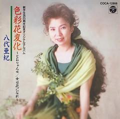 Shikisai Hana Henka - Aki Yashiro