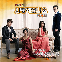 It Was Love OST Part.1