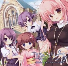 Izayoi no Fortuna Shokai Tokuten Original Soundtrack CD - FripSide