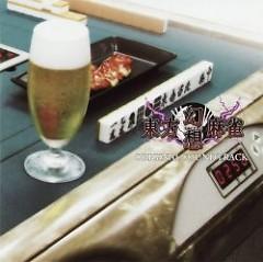 Touhou Gensou Mahjong Original Soundtrack (CD2) - D.N.A. Softwares