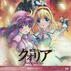 Josei no Qualia -Subterranean Rose- (CD2) - Innocent Key