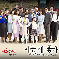 Happy Home OST Part.7