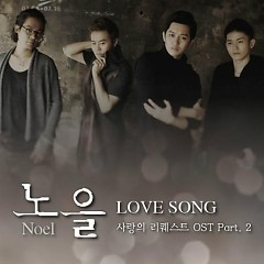 Love Request OST Part 2