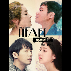 Master - God Of Noodles OST Part.3 - Lee Eun Ah